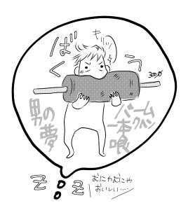 スイーツ部長minicut0028 (2)